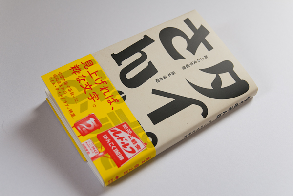タイポさんぽ: 路上の文字観察 [新書] 藤本 健太郎 (著)