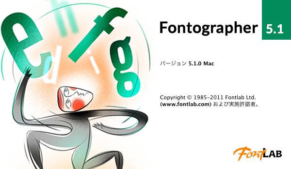 フォントグラファー5