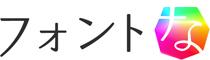フォントな。無料日本語フリーフォント