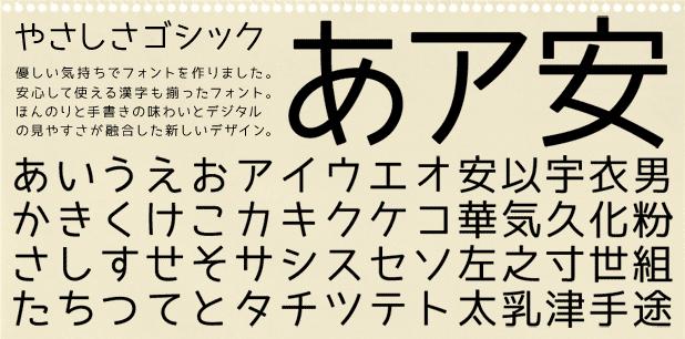 fontsample フリーフォントやさしさゴシックのダウンロード