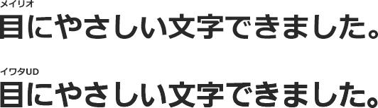 iwata_meiryo