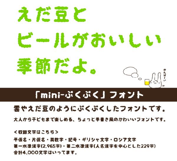 mini-ぷくぷくフォント