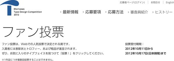 morisawa_typecompe