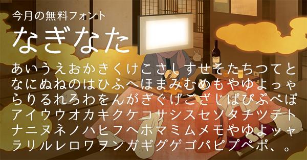 naginata_font