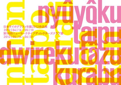 日本タイポグラフィ年鑑2012作品展 第58回 ニューヨークタイプディレクターズクラブ展
