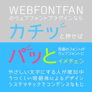 webフォントファン