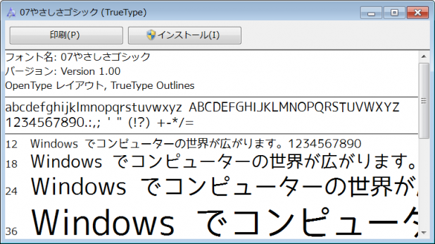 windows7_FontInstall