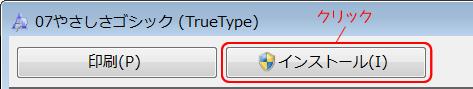windows7 FontInstall2 いまさら聞けない?Windows7・8のフォントのインストール
