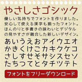 yasashigothic download3 フリーフォントやさしさゴシックのダウンロード